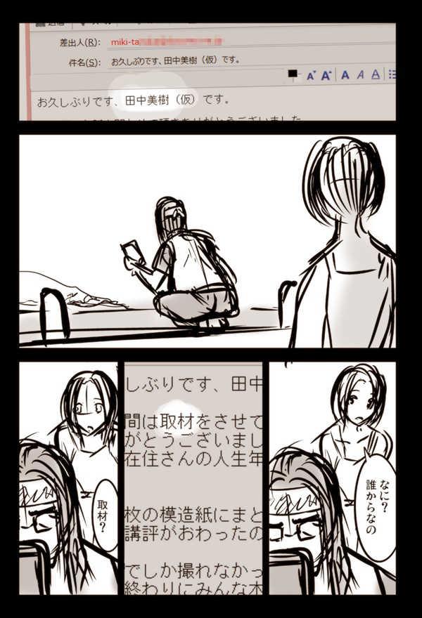 【25話】祝!単行本化決定【機械人形ナナミちゃん】