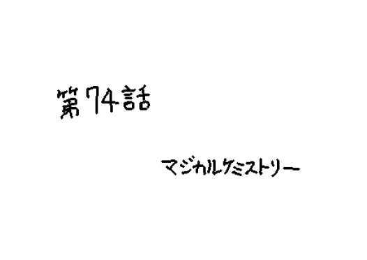 第74話 マジカルケミストリー
