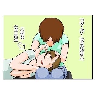 第154話 耳かき 特別編