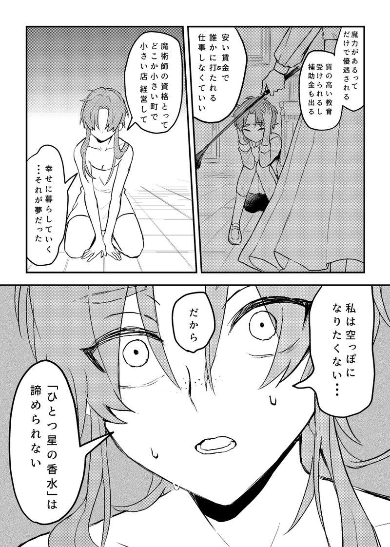 3話(2)
