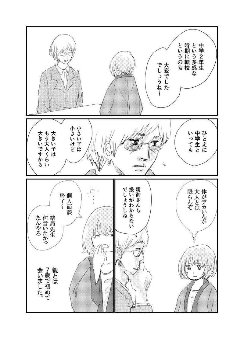 2.がめ煮