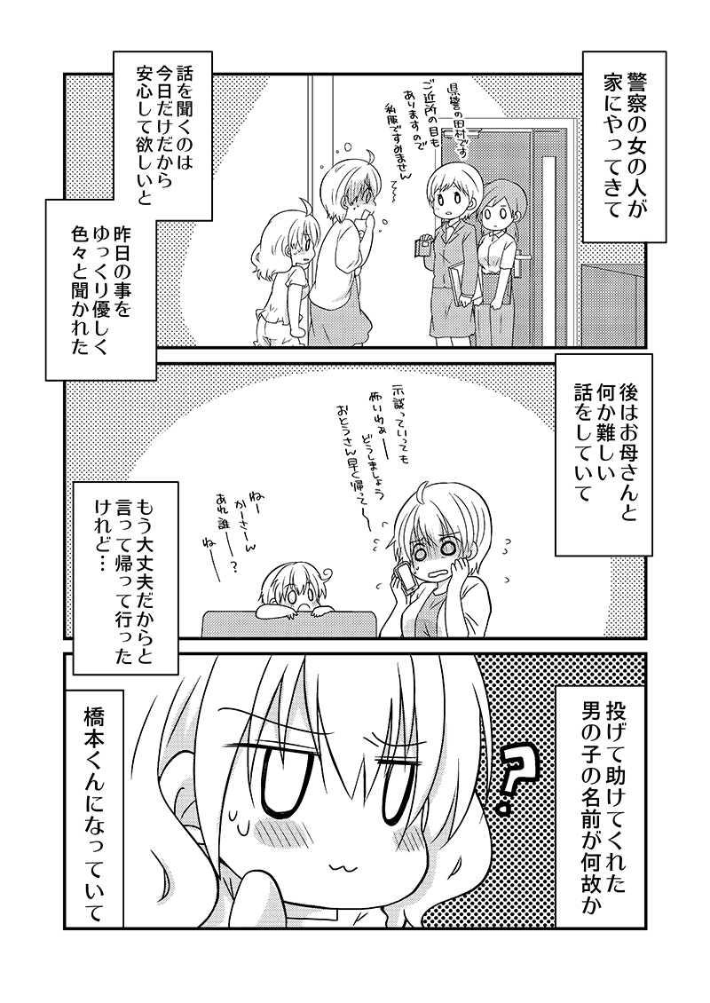 卓とSeparation・14