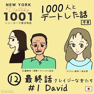 第12話 #1 David 最終話 クレイジーな女たち