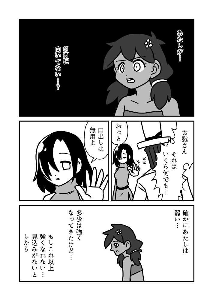 とり剣士 第8話