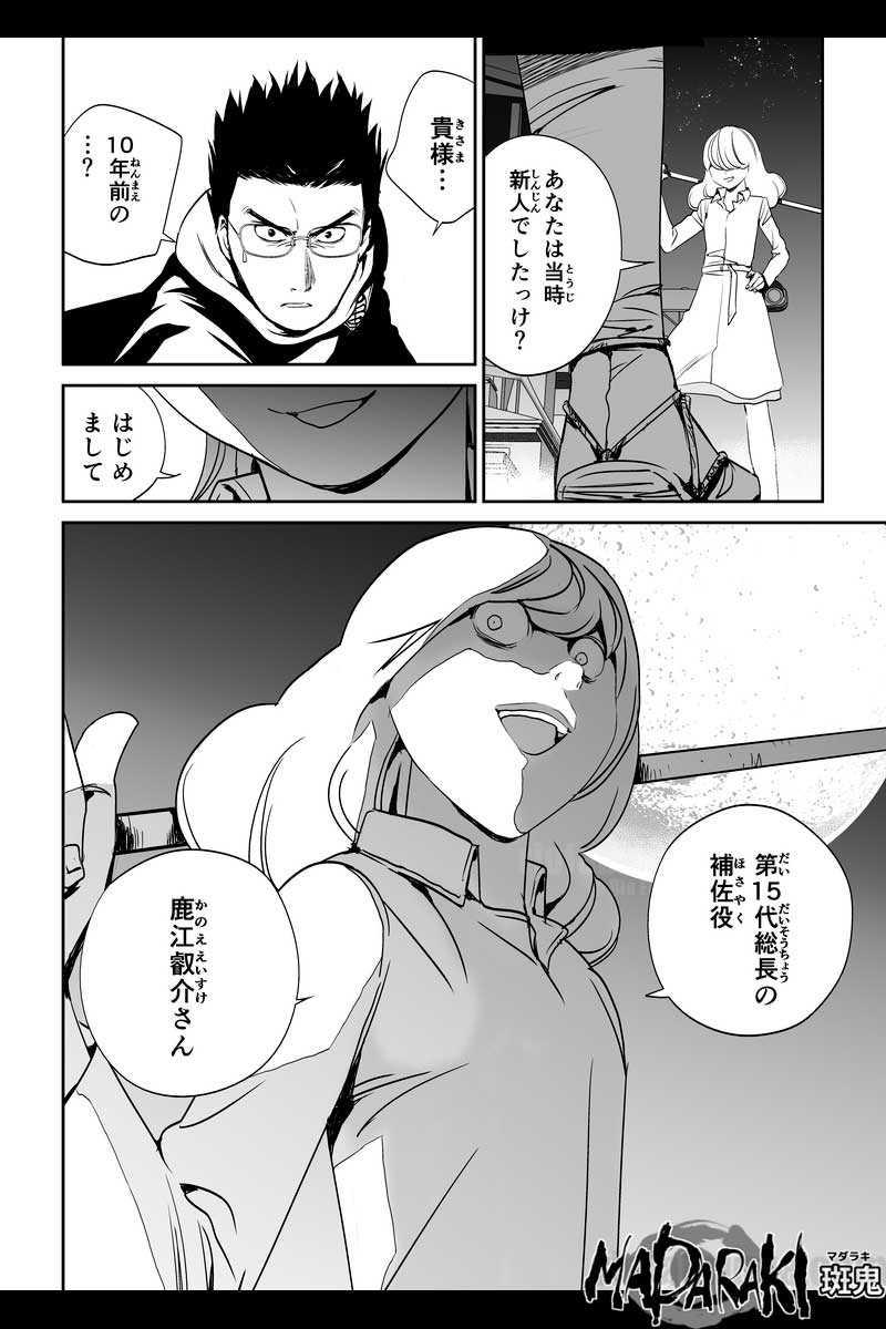 #16 鵺の啼く夜(3)