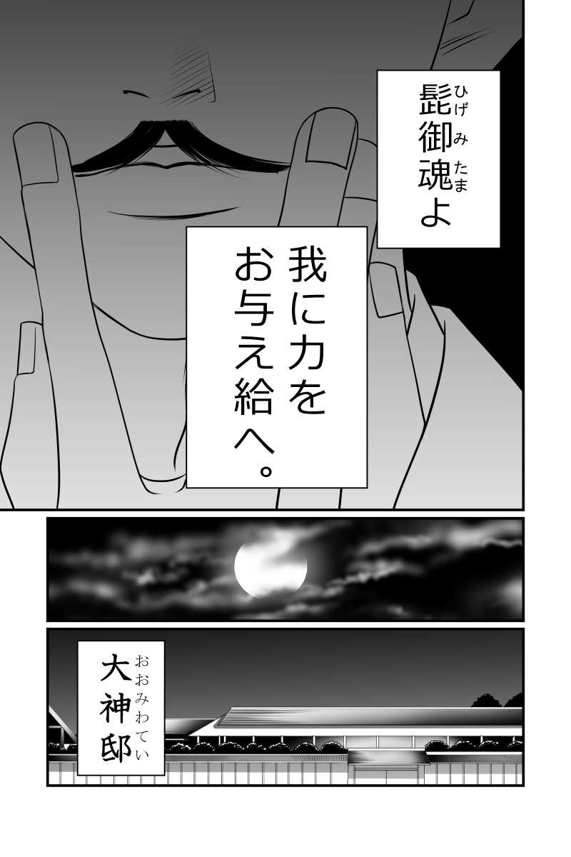 The万葉歌謡ショー 第六話