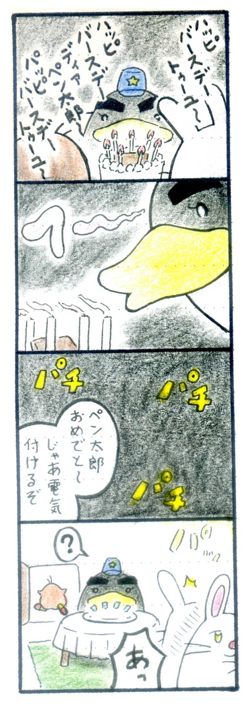 ストック物語 番外編