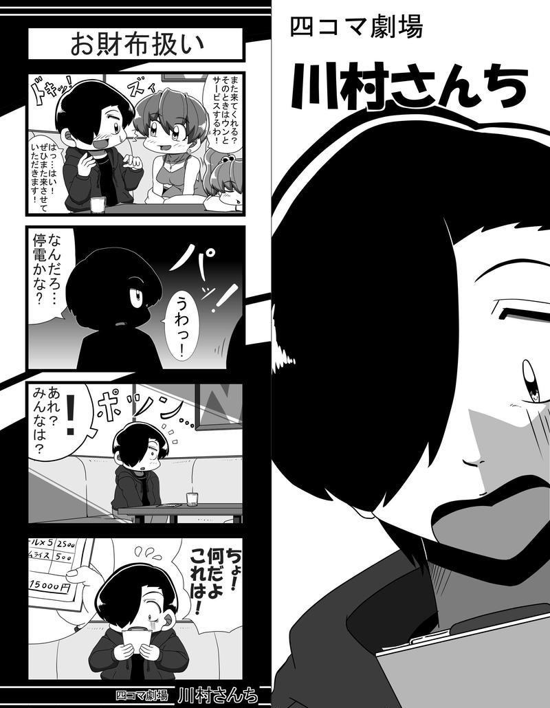 川村さんち 31話