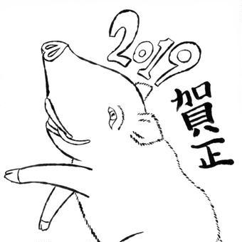 2019年度(平成31年・亥年)年賀状用イラスト