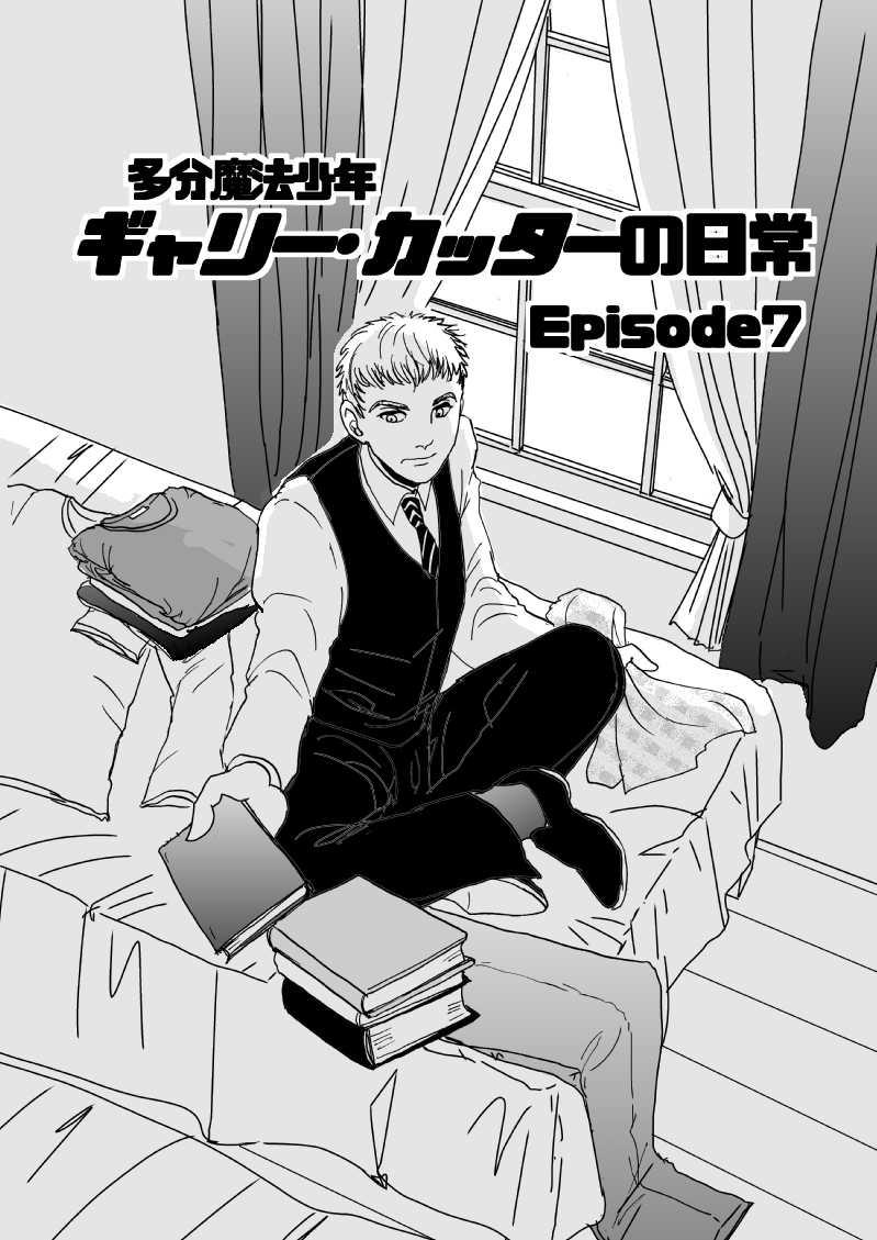 多分魔法少年ギャリー・カッターの日常Episode7