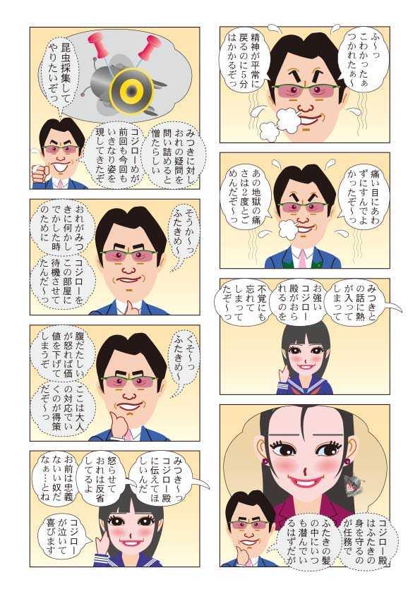 日本元気党48/第66章