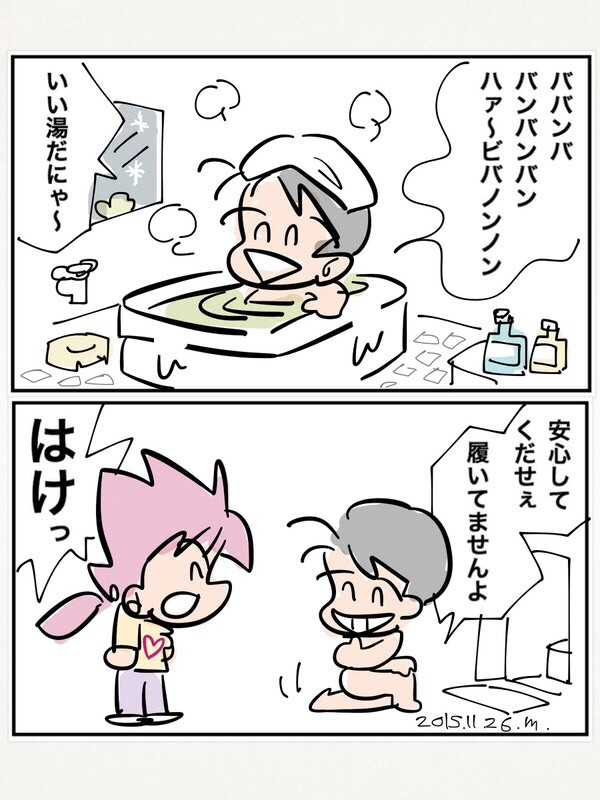 11月26日は、いい風呂の日。