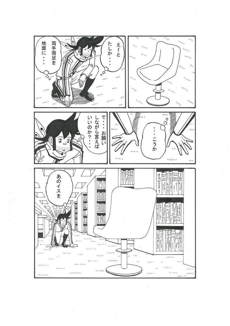 山田、発見!