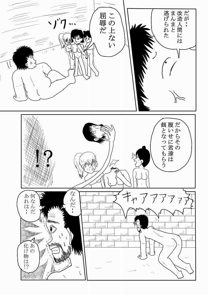 第28話「ちんこ」