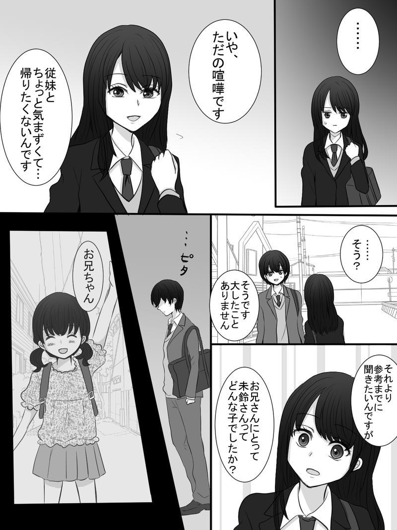 (6)あの子はいい子