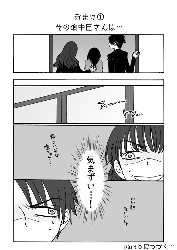 第4章 part4 隠れ家温泉宿の事件簿