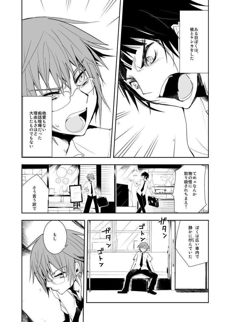 第5夜「電車ト殺人鬼」
