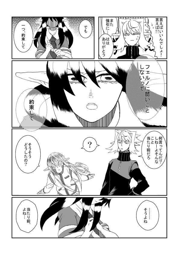 01 再生者