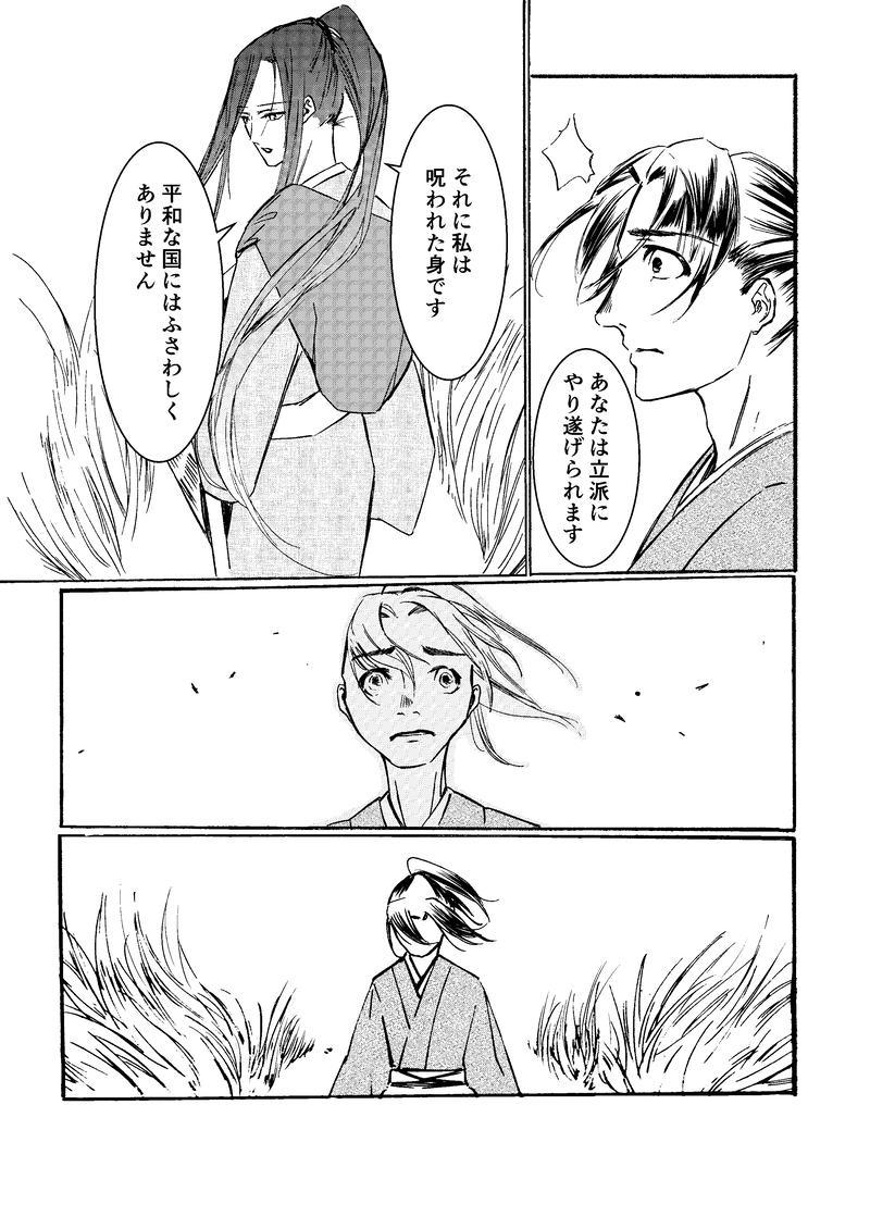 青武者物語 その肆