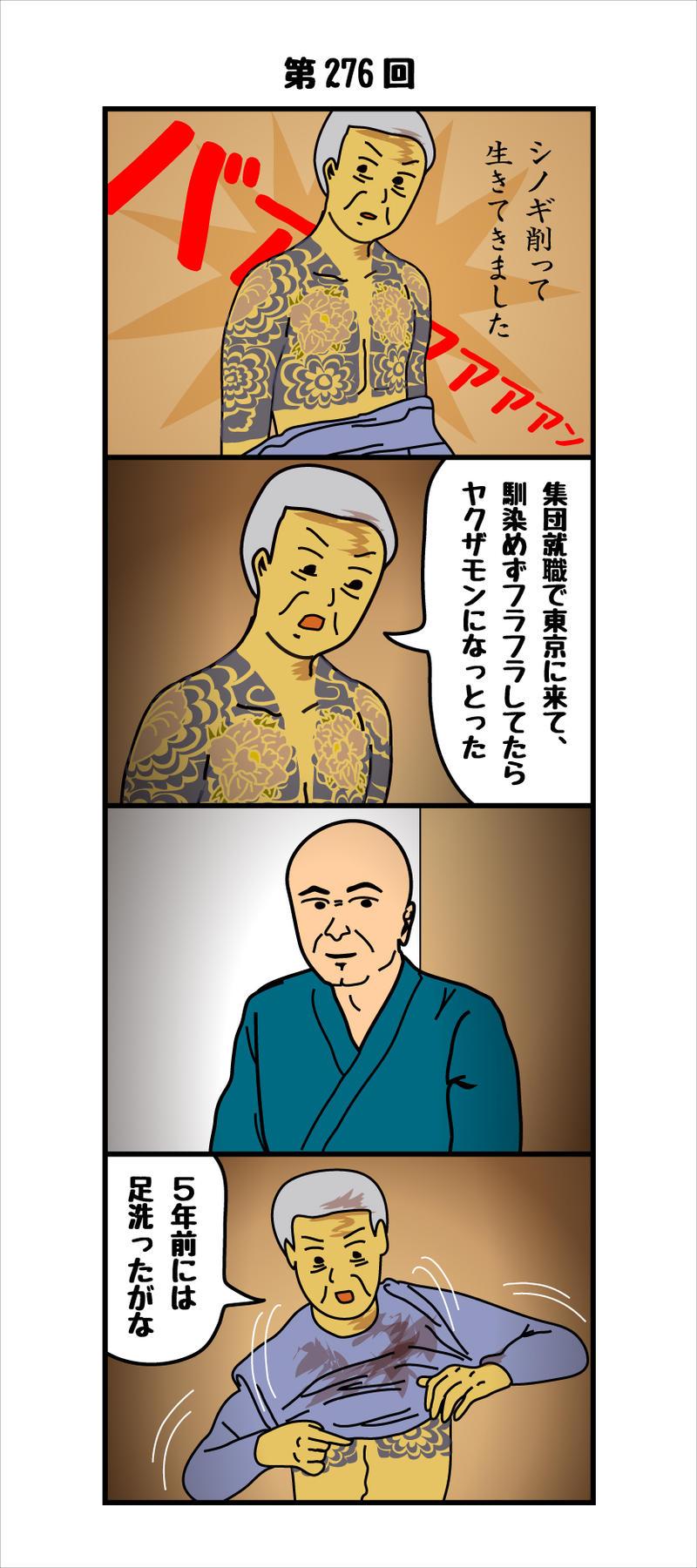 #30/無慚(第269~277回)