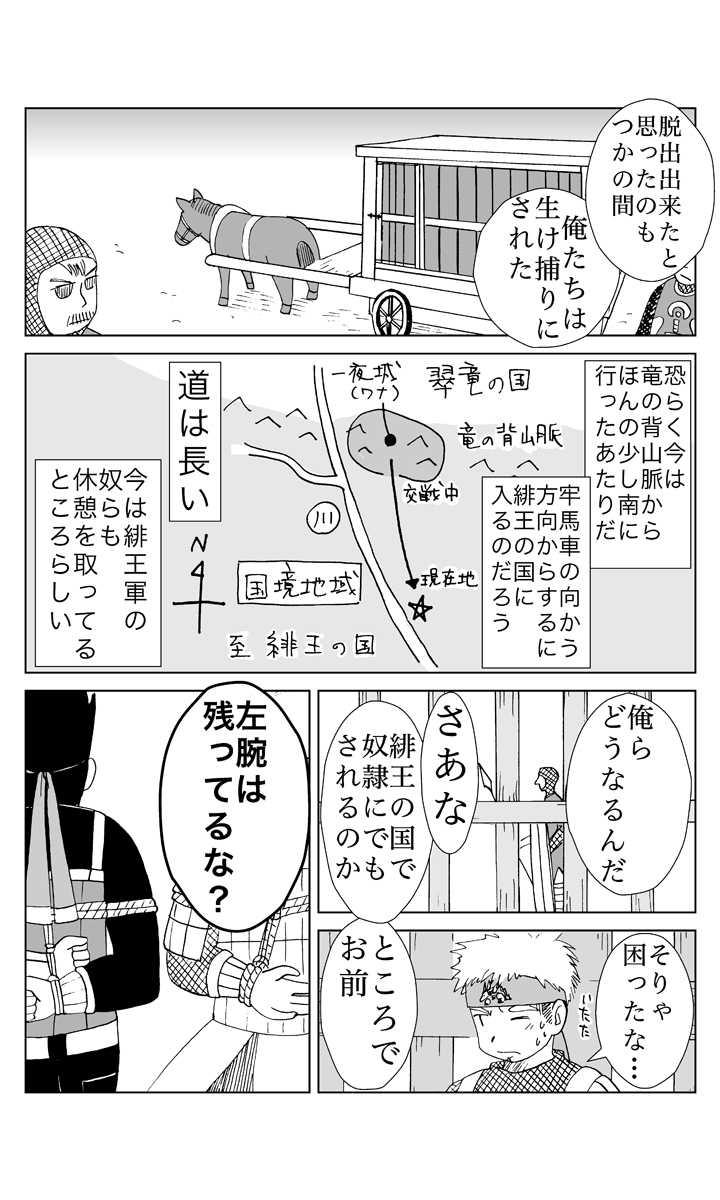 カサンドラ6話