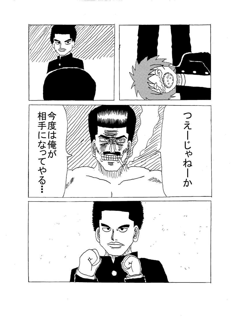 第7話 ぼっちの格闘