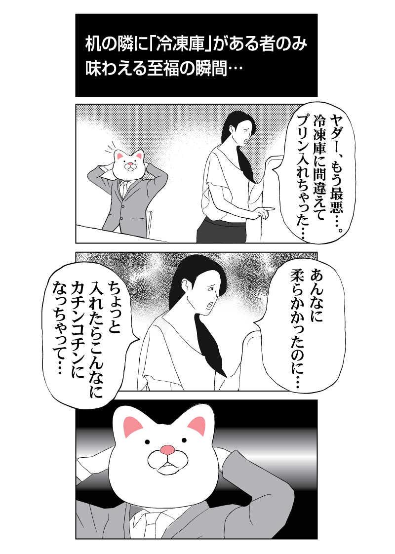 会社員 玖島川の日常 72