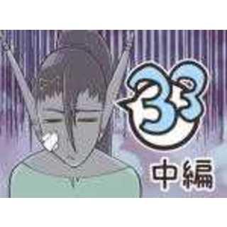儚い想い(3)中編