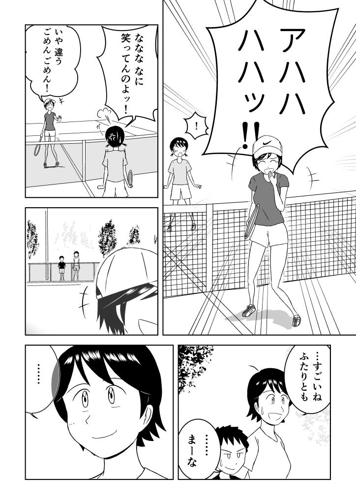 #2「大人のテニス」その4