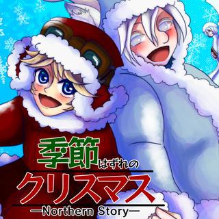 季節はずれのクリスマス 北編