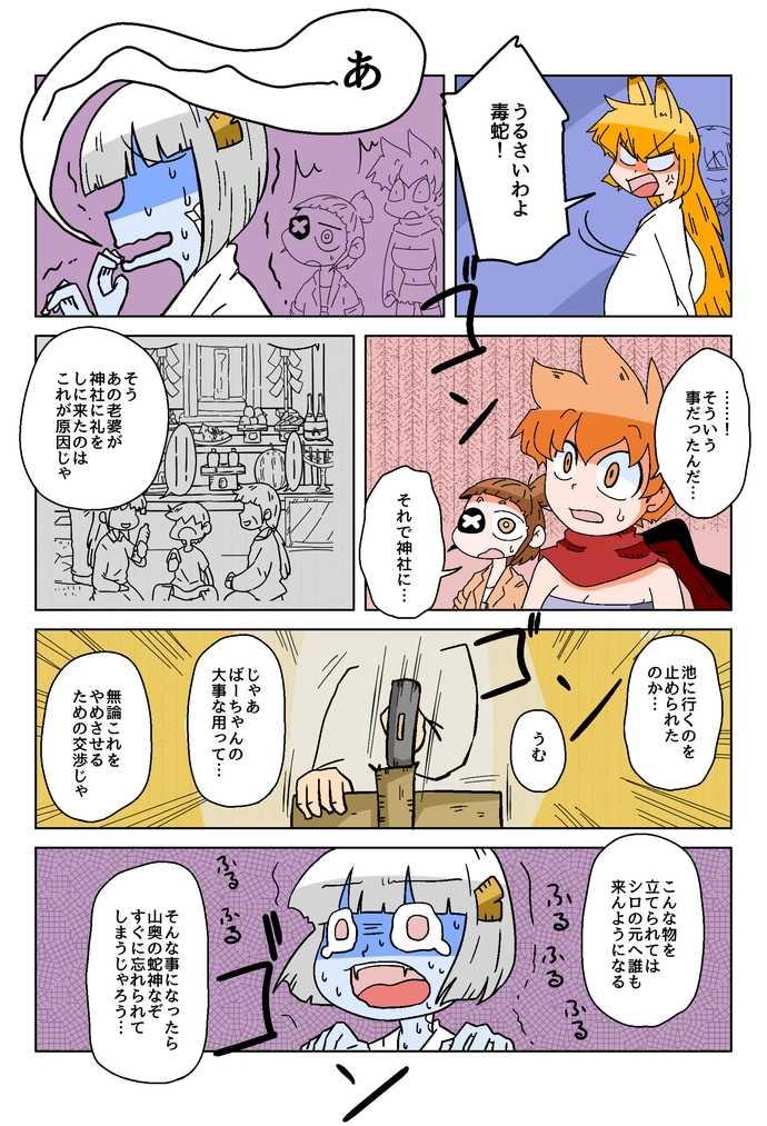 40話 氏子と屋敷神