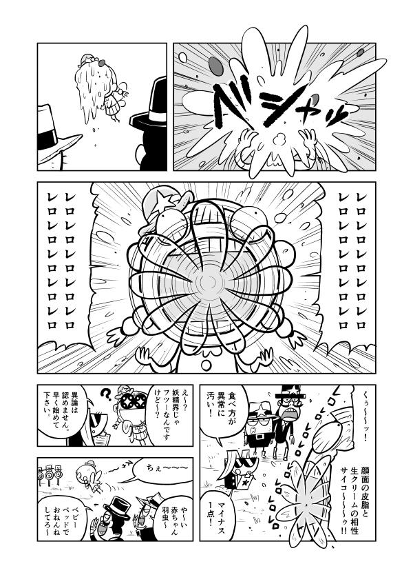 第10話「POPクイズ保安官ズ①」