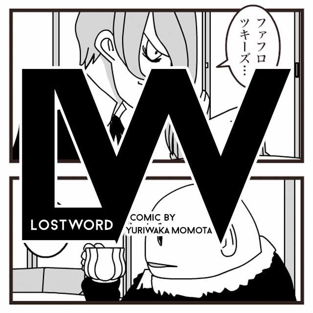 LostWord