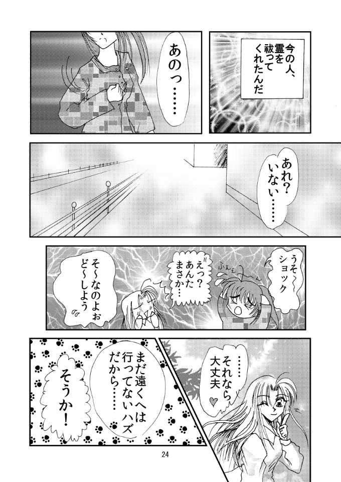 前夜戦闘!