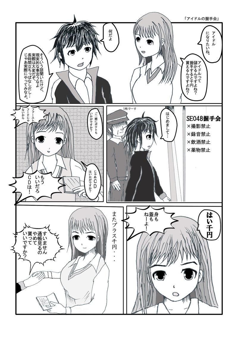 「漫才少女!」5話「アイドルの握手会」