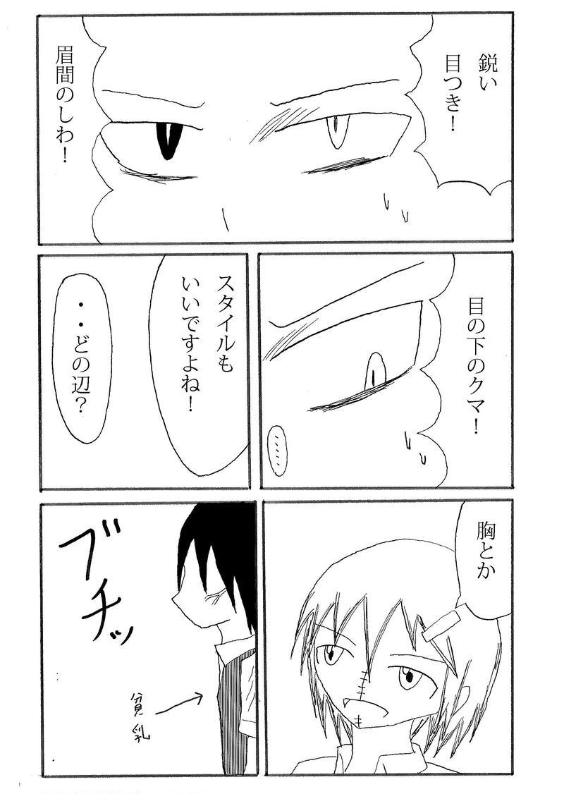 『読み切り』高2Play