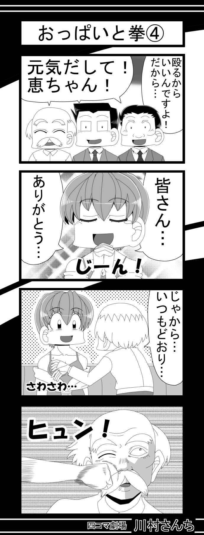 川村さんち 第152話