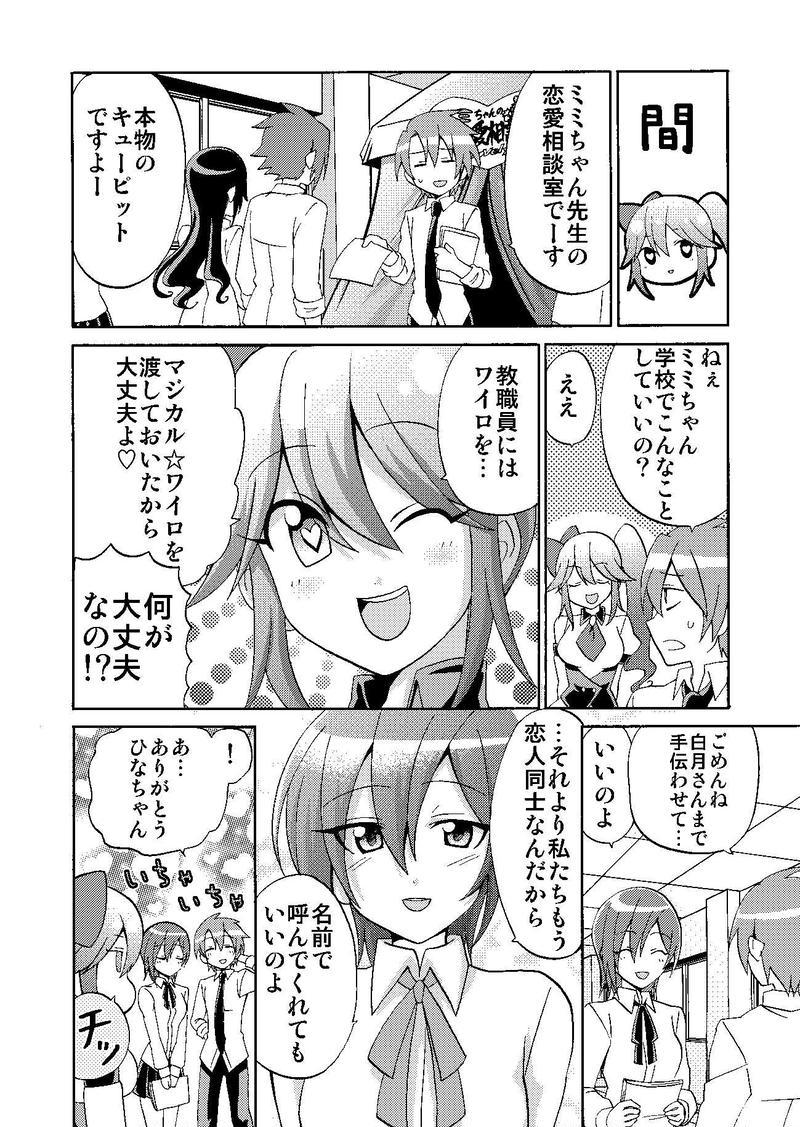 ラブリーキューピット・ミミちゃん2話