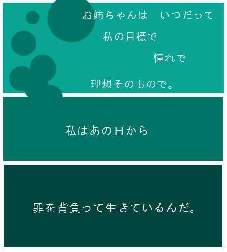 第十七話 金魚救いの姉妹