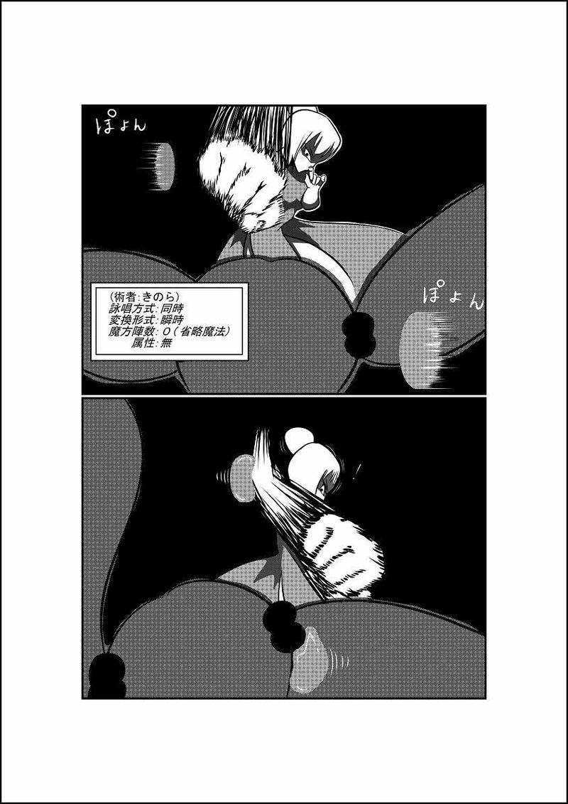5『きのらちゃん、みなごろす!』