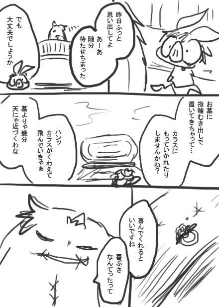 116話・らくがき漫画