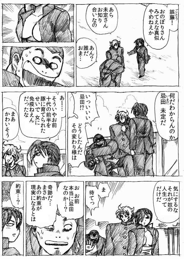トーコちゃん怒りの鉄拳