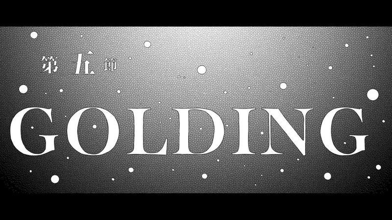 第2章 狼男の虐殺 第5節 GOLDING 1
