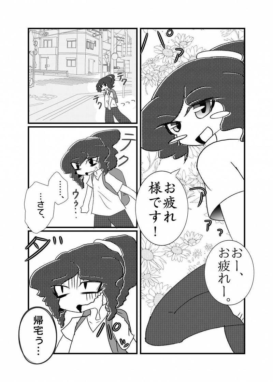 2話 異世界転生モノ