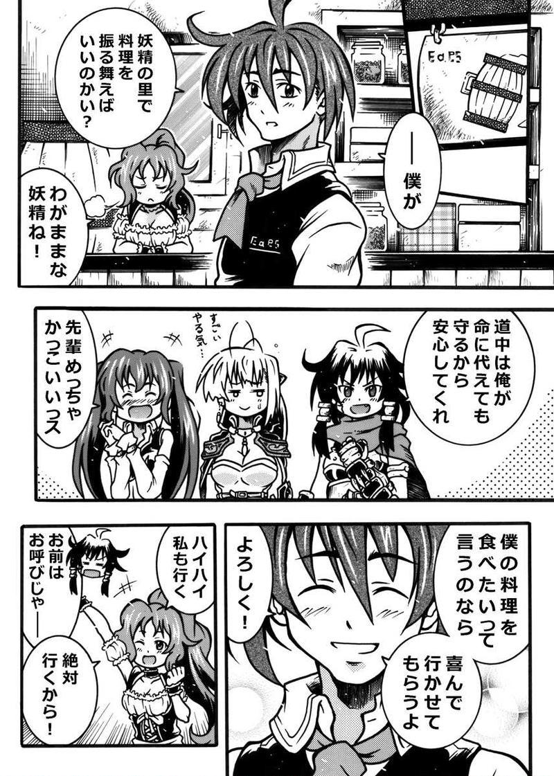 #144「クエスト 妖精編」