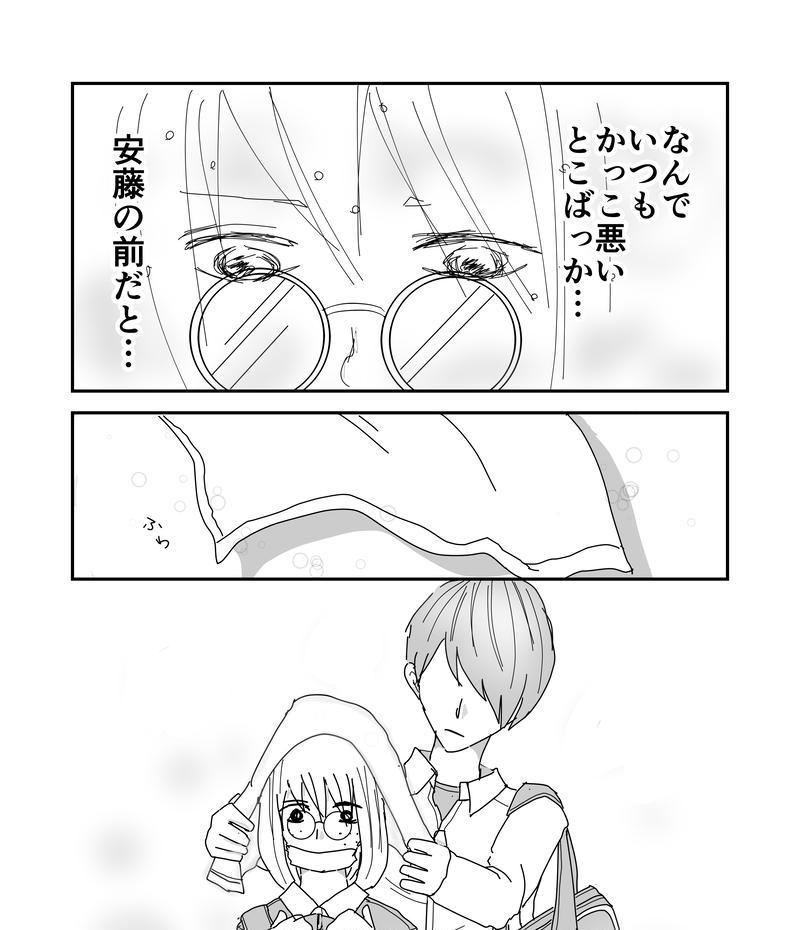 ノーメイク①