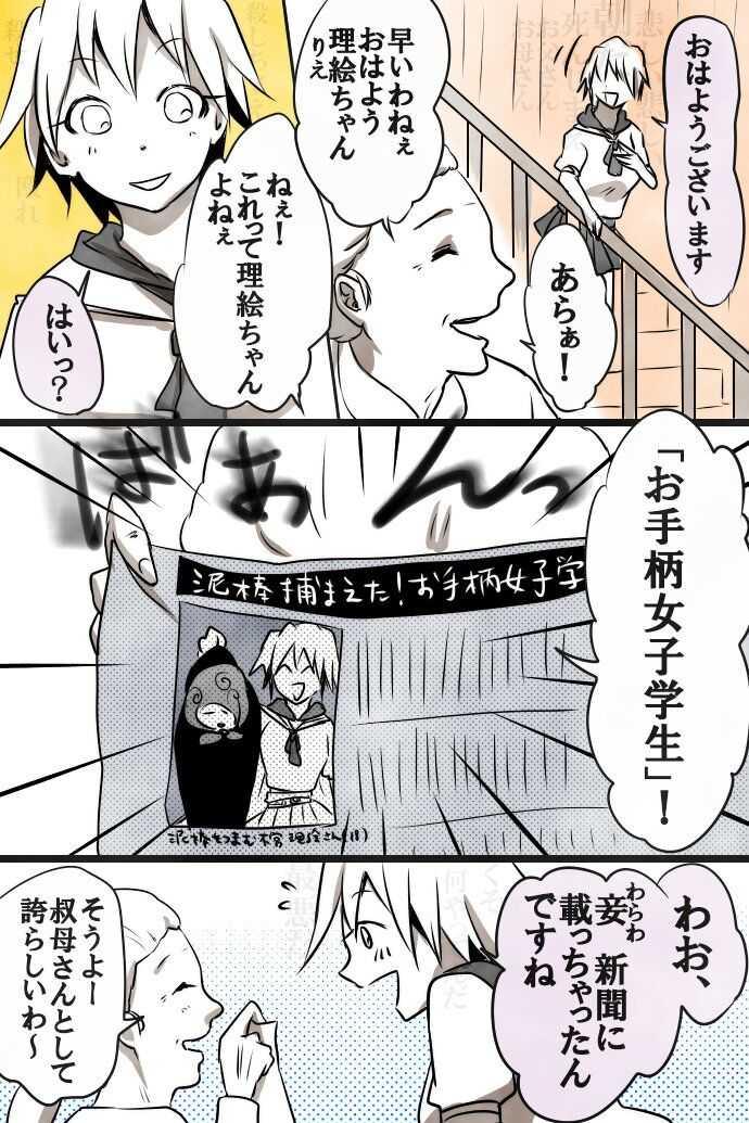 No.29「不宮 理絵」