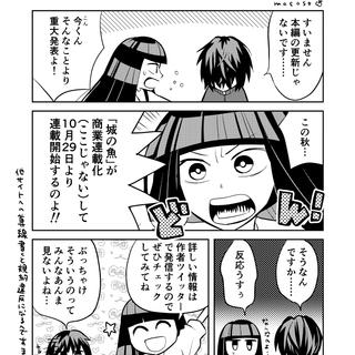 【お知らせ】出張版・城の魚
