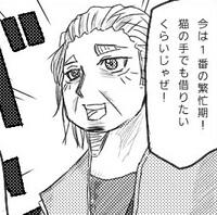 米蔵(よねぞう)