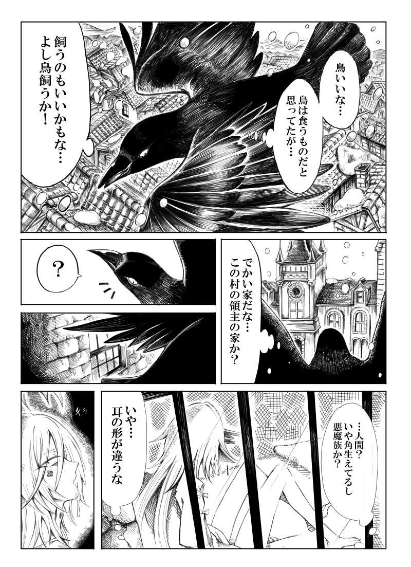 METASEQUOIA(5話)